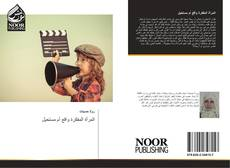 Buchcover von المرأة المفكرة واقع أم مستحيل