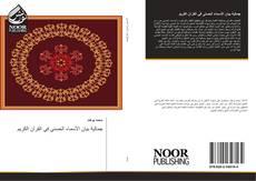 Bookcover of جمالية بيان الأسماء الحسنى في القرآن الكريم