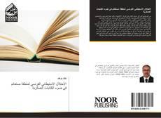 Bookcover of الاحتلال الاستيطاني الفرنسي لمنطقة مستغانم في ضوء الكتابات العسكرية