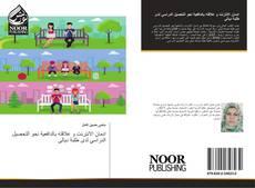 Bookcover of ادمان الانترنت و علاقته بالدافعية نحو التحصيل الدراسي لدى طلبة ديالى