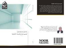 Bookcover of تصميم انواع المساند الانشائية