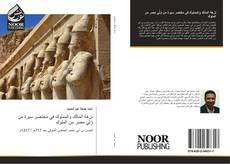 نزهة المالك والمملوك في مختصر سيرة من وُلِّي مصر من الملوك kitap kapağı