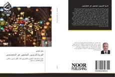 Bookcover of العربية للتربويين: للجامعيين غير المتخصصين
