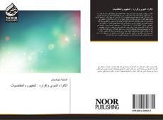 Bookcover of الإقراء النبوي وإقراره : المفهوم والمقتضيات