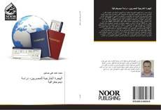 Bookcover of الهجرة الخارجية للمصريين- دراسة ديموجغرافية