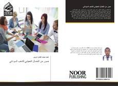 Bookcover of صور من النضال المعيشي للشعب السوداني
