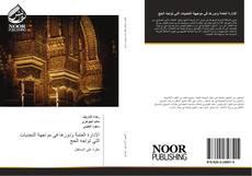 Bookcover of الإدارة العامة ودورها في مواجهة التحديات التي تواجه الحج