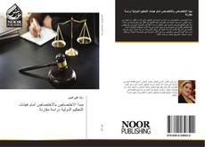 Capa do livro de مبدأ الاختصاص بالاختصاص أمام هيئات التحكيم الدولية دراسة مقارنة