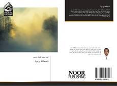 Bookcover of شخبطاط يومية