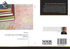Bookcover of استراتيجية مكافحة الفساد واقامة الحكم الراشد في الجزائر
