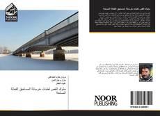 Bookcover of سلوك القص لعتبات خرسانة المساحيق الفعالة المسلحة