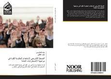 Bookcover of الضبط التشريعي لإستخدام الحكومة للقوة في مواجهة الاضطرابات العامة