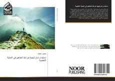 Bookcover of استخدام إستراتيجية خرائط المفاهيم فى العملية التعليمية