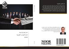 إدارة الموارد البشرية kitap kapağı
