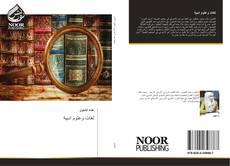 Bookcover of لغات وعلوم ادبية