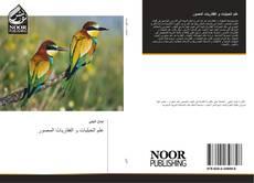 Bookcover of علم الحبليات و الفقاريات المصور