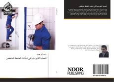 Bookcover of الحماية الكهربائية في شبكات الضغط المنخفض