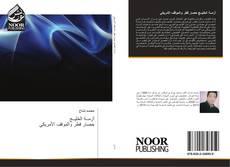 Bookcover of أزمــة الخليــج حصار قطر والموقف الأمريكي