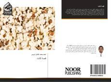 Bookcover of قصة كانت