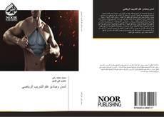Bookcover of أسس ومبادئ علم التدريب الرياضي