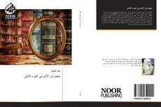 Bookcover of معجم ابن الأعرابي الجزء الثاني