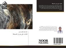 Bookcover of كتابات على جدران الصحافة