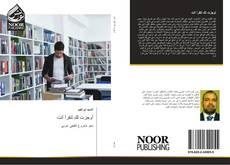 Bookcover of أوجزت لك لتقرأ أنت