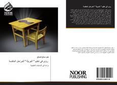 """Bookcover of رؤى في تعليم """" العربيَّة """" للمراحل المتقدمة"""