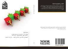Bookcover of العنف في الميثولوجيا الإسلامية