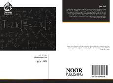 Bookcover of تكامل لوبيغ