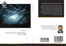 Bookcover of مساهمة علم الجينات الوراثية في توثيق علم العقيدة الإسلامية