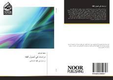 Bookcover of دراسات في أصول الفقه