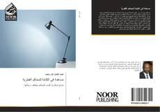 Bookcover of مساهمة في الكتابة للمحاكم القطرية