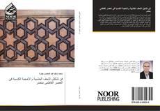 Bookcover of فن تشكيل التحف الخشبية والأحجبة الكنسية فى العصر الفاطمى بمصر