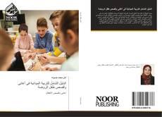 Bookcover of الدليل الشامل للتربية الميدانية فى أغانى وقصص طفل الروضة