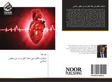 Portada del libro de استشارة القلب في اتخاذ القرارات من منظور إسلامي
