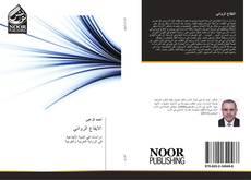 Bookcover of الايقاع الروائي
