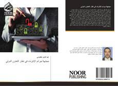 Portada del libro de مجابهة جرائم الإنترنت في إطار التعاون الدولي
