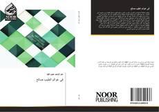 Capa do livro de في عوالم الطيب صالح