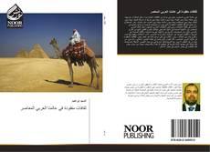 Bookcover of ثقافات مفقودة في عالمنا العربي المعاصر