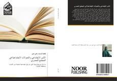 Bookcover of الأمن الاجتماعي والتحولات الاجتماعية في المجتمع المصري