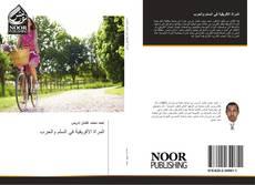 Bookcover of المراة الافريقية في السلم والحرب