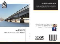 Bookcover of سلوك القص لعتبات خرسانة المساحيق الفعالة