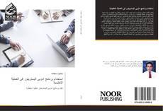 Bookcover of استخدام برنامج ادوبى اليستريتور فى العملية التعليمية