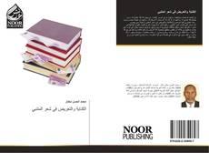 Bookcover of الكناية والتعريض في شعر المتنبي