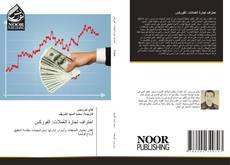 Bookcover of احتراف تجارة العُملات: الفوركس