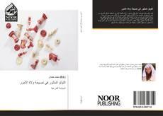 Bookcover of اللؤلؤ المنثور في نصيحة ولاة الأمور