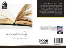 Bookcover of المخدرات الرقمية الإلكترونية-دراسة فقهية مقارنة
