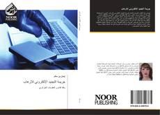 Bookcover of جريمة التجنيد الإلكتروني للإرهاب