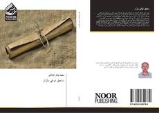 Bookcover of سنجق نوفي بازار